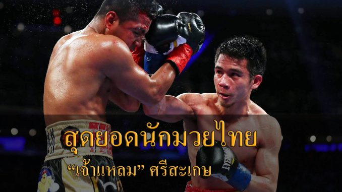 The best Thai boxers The Cape Sisaket.