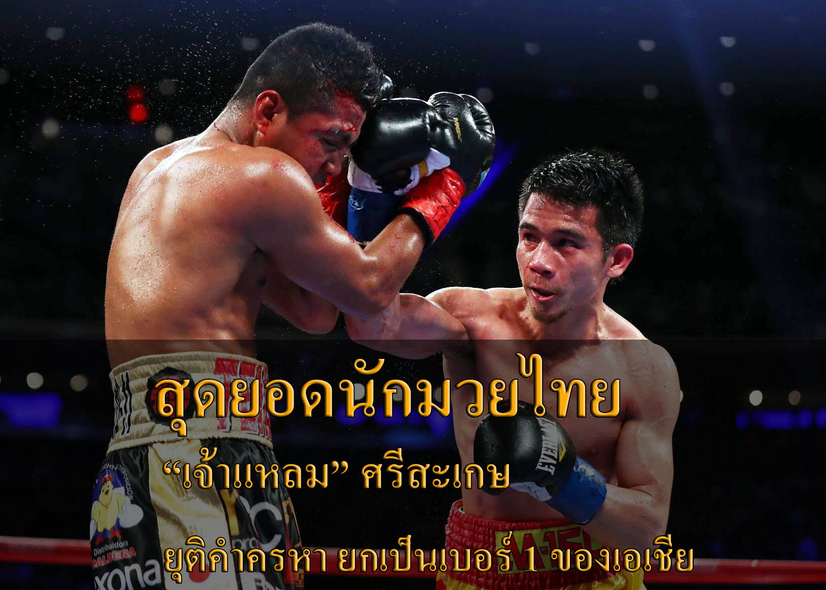 The best Thai boxers The Cape Sisaket.