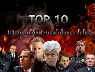 Top 10 football coaches are furious.