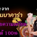 Baccarat Betting Solves Lose Stress