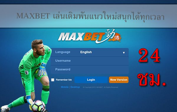 Maxbet bets a new line of fun at any time.