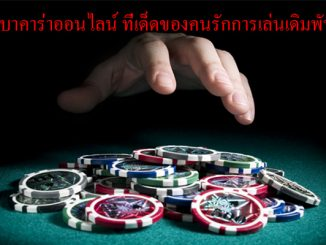 Baccarat Online The Ultimate Betting Lovers