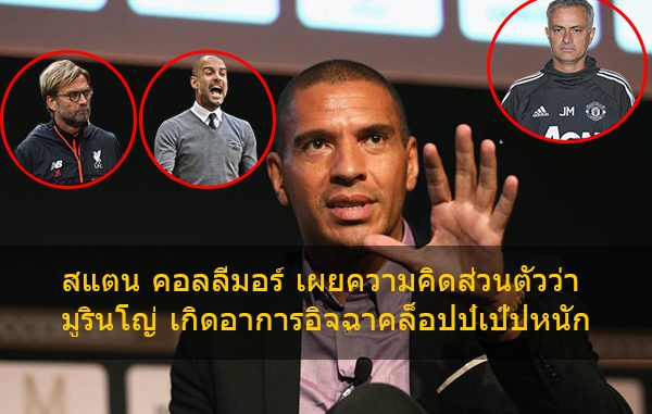 Stan Collymore reveals his