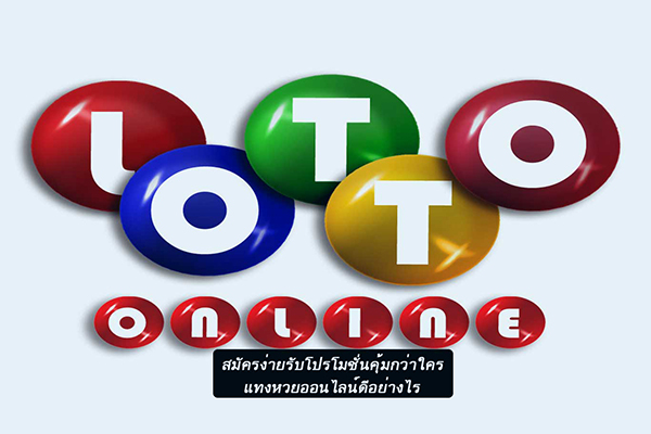 Online lottery Easy money