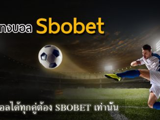 All bets must be sbobet.
