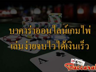 Baccarat online play card game easy to finish fast money.