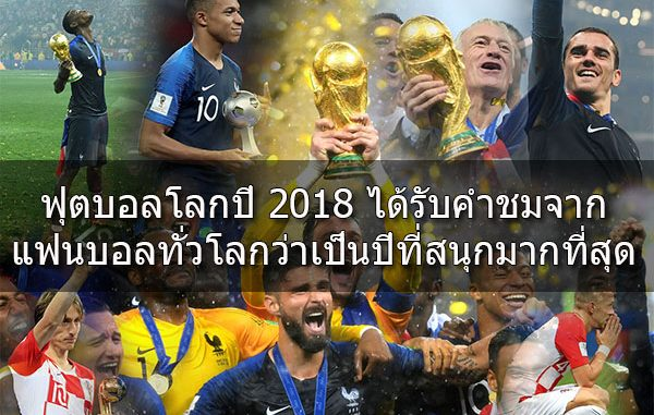 World Cup 2018 has received praise from fans around
